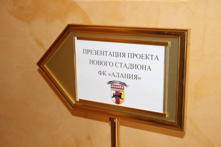 http://www.fc-alania.ru/photos/IMG_3280_medium.JPG